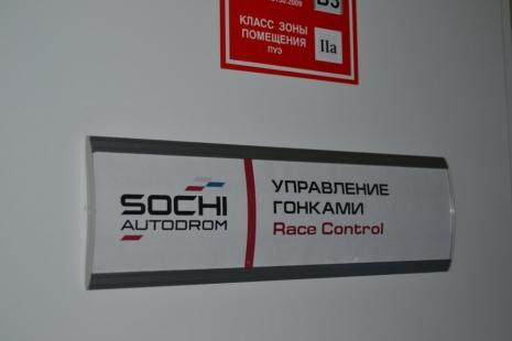 комната управления гонками