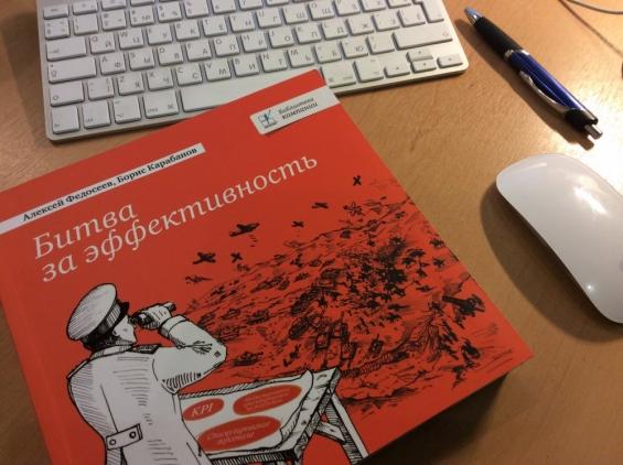 "Книга ""Битва за эффективность"""